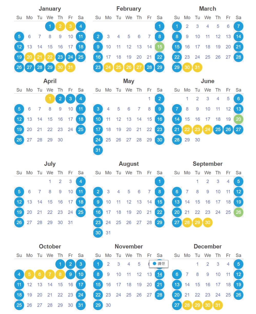 【隨筆】2020年台灣假期行事曆