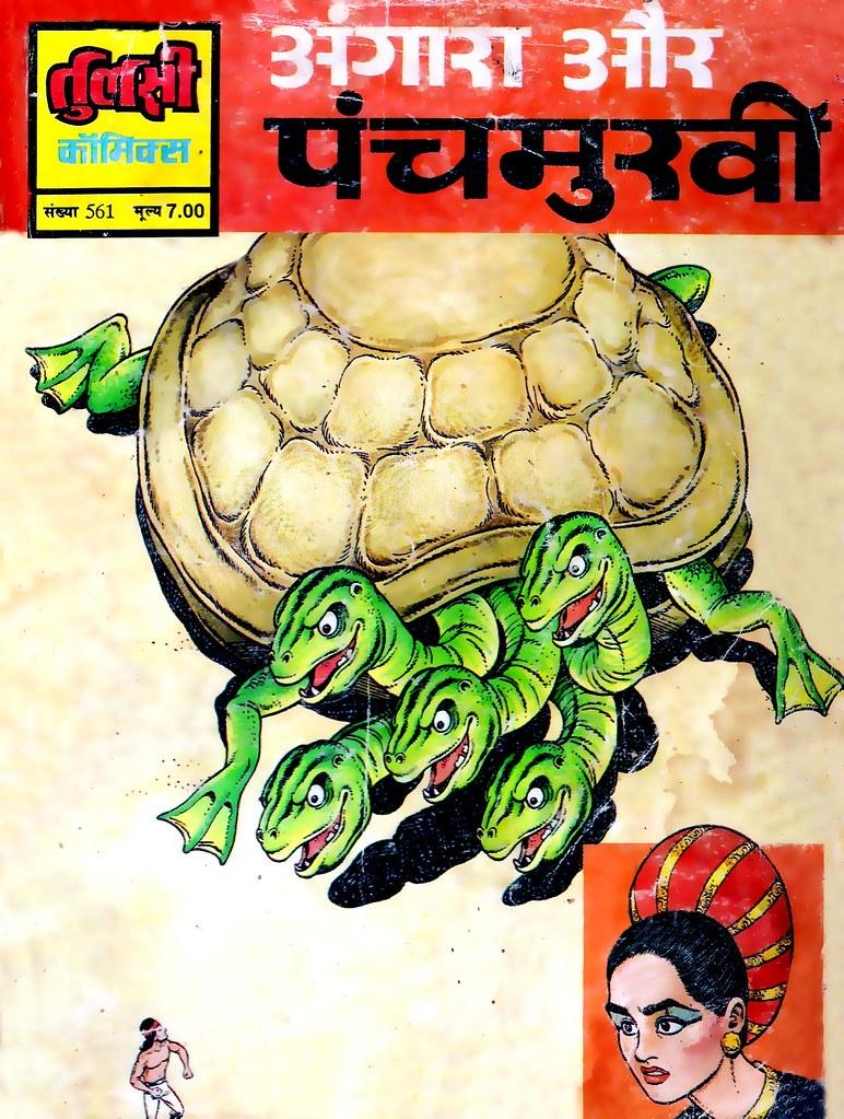 Hindi Comics - 59