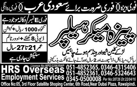 Pizza Maker Helper Jobs in Saudi Arabia 2016