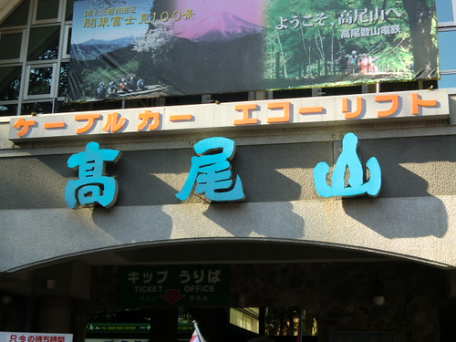 高尾山20111124-007