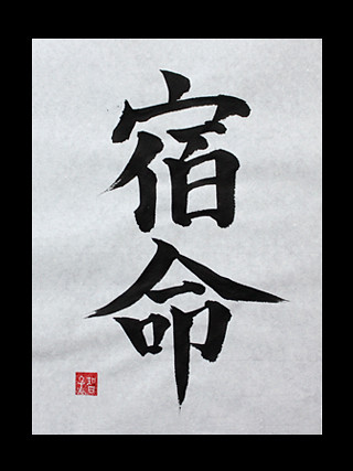 Shukumei Japanese Kanji Symbols For Destiny And Fate Japanese