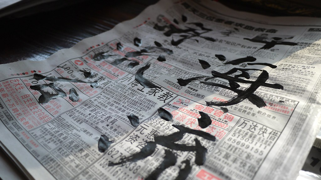 Newspaper Calligraphy