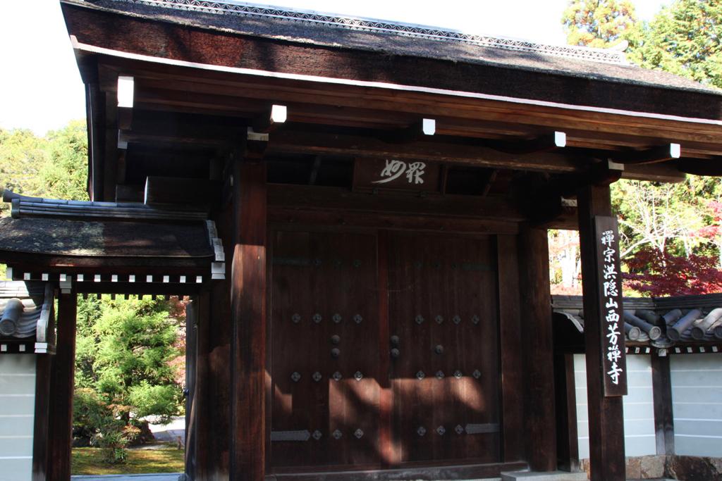 Saihouji (Kokedera) (2)