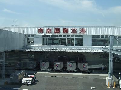 羽田・東京国際空港