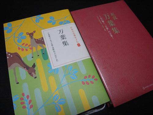万葉集の歌に親しめる「超訳」本などお勧めの2冊