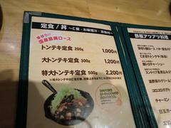 東京トンテキ20111226-001