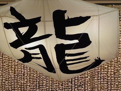 ル テアトル銀座 玉三郎初春特別公演