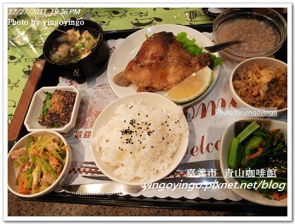 嘉義市_青山咖啡館20111227_R0050189