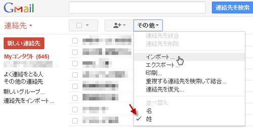 Gmailでインポート