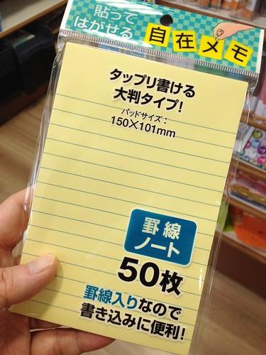 100円ショップの大きな付箋