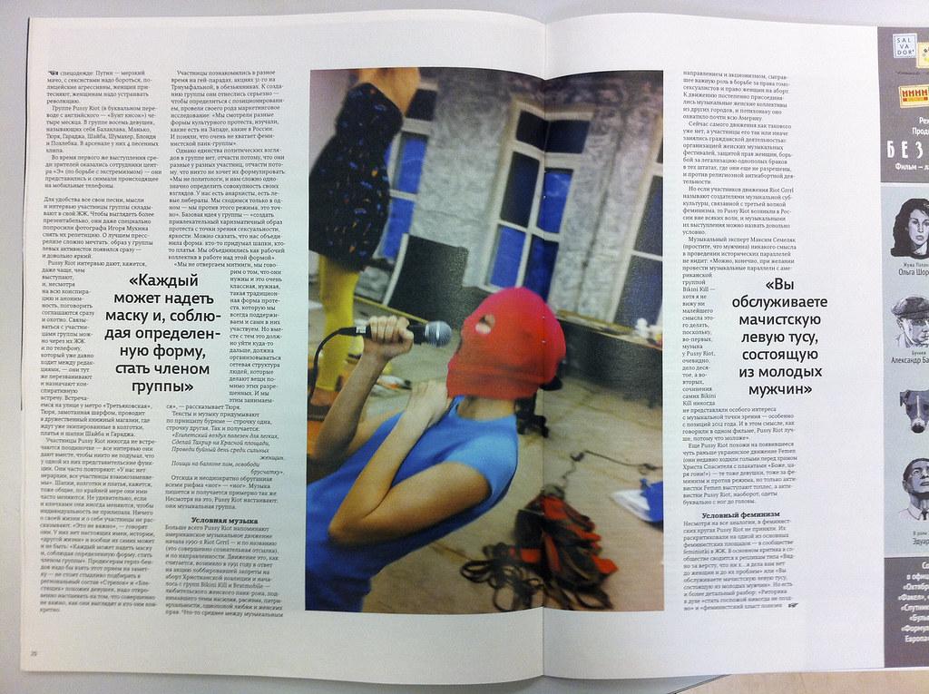 IMG_7897/ БГ, февраль 2012