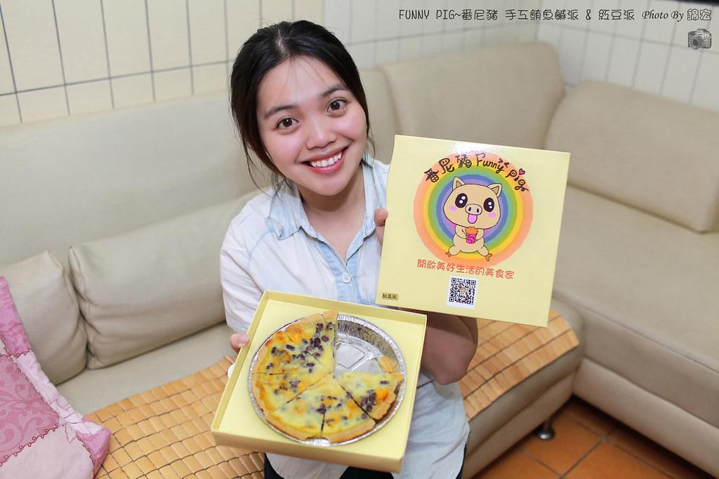 FUNNY PIG~番尼豬 手工鮪魚鹹派&紅豆派