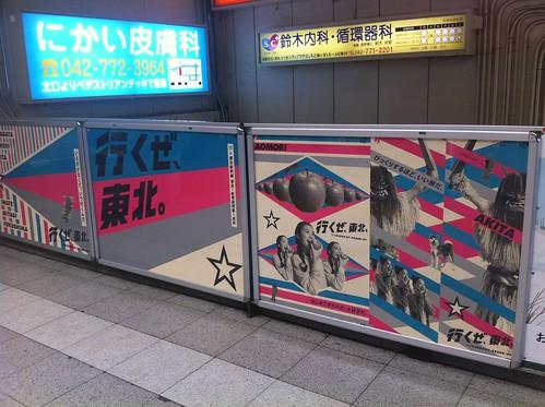 JR東日本の「行くぜ東北」ポスターの秋田版の秋田犬がカッコいいなぁ。 #akita