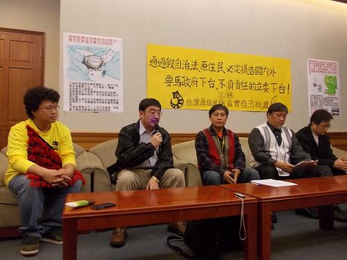 原團召開記者會,表達反對院版原住民自治法的心聲。(圖片來源:台灣原住民族真實自治聯盟)