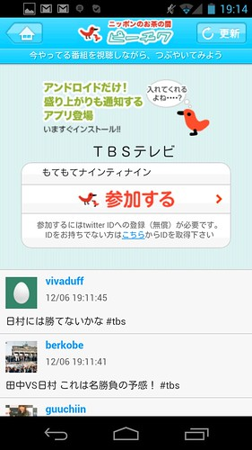 Screenshot_2011-12-06-19-14-09