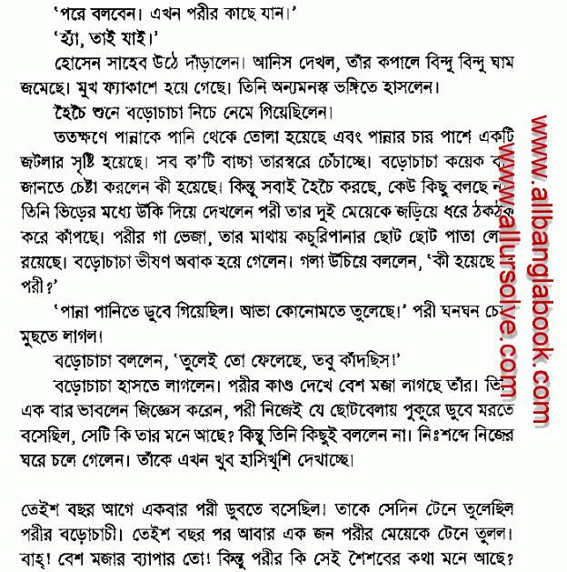 Nirbason Bangla Novel by Humayun Ahmed | All-Bangla-Book