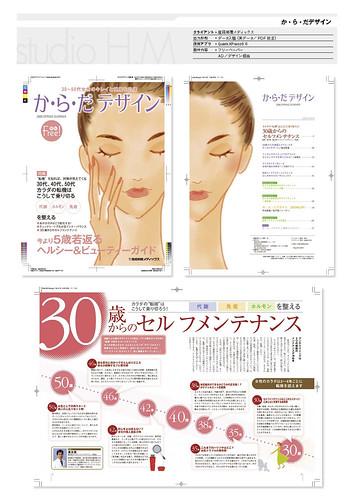 【フリーペーパー】女性向け健康情報誌