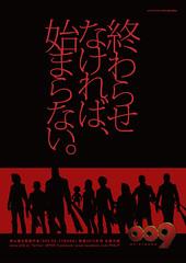111212(2) - 3D立體劇場版《009 RE:CYBORG》台灣、香港、日本將在2012年秋天同步首映!