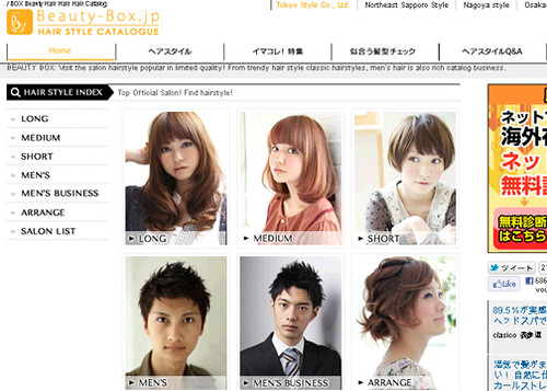 Beauty Box: Japanese Hairstyle Catalog