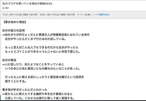 スクリーンショット 2011-12-20 8.05.44