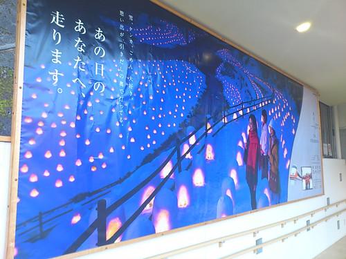 「湯西川温泉かまくら祭」観光ポスター 今年もハイクオリティ