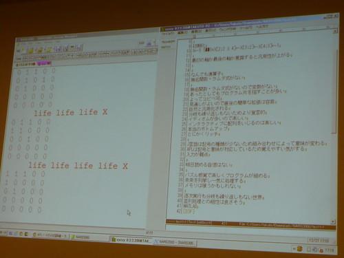 林拓人さんによるAPLプログラミング紹介