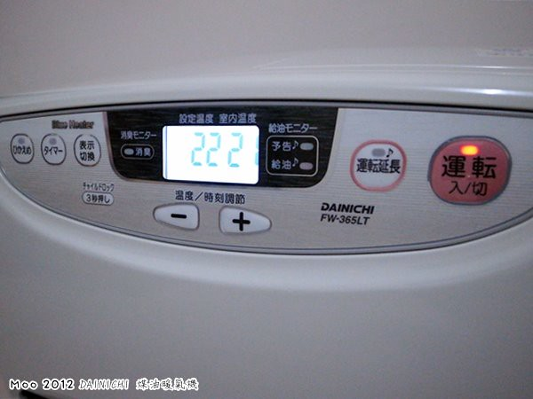 DAINICHI 煤油暖氣機-14