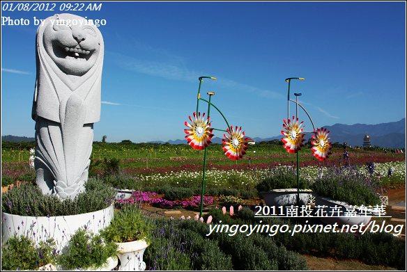 2011南投花卉嘉年華20120108_I2338