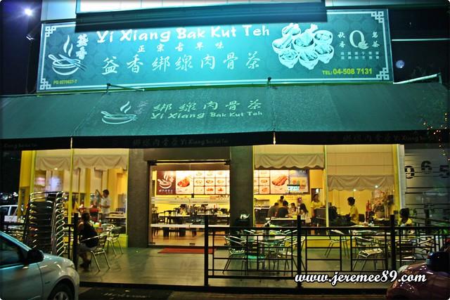 Yi Xiang Bak Kut Teh @ Auto City
