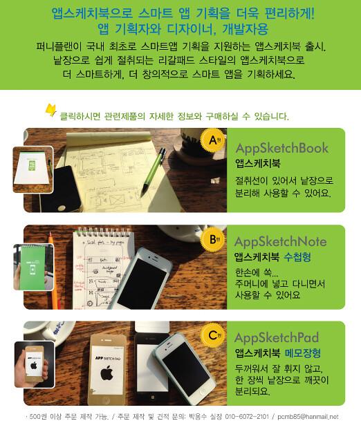 앱스케치북 상품 소개