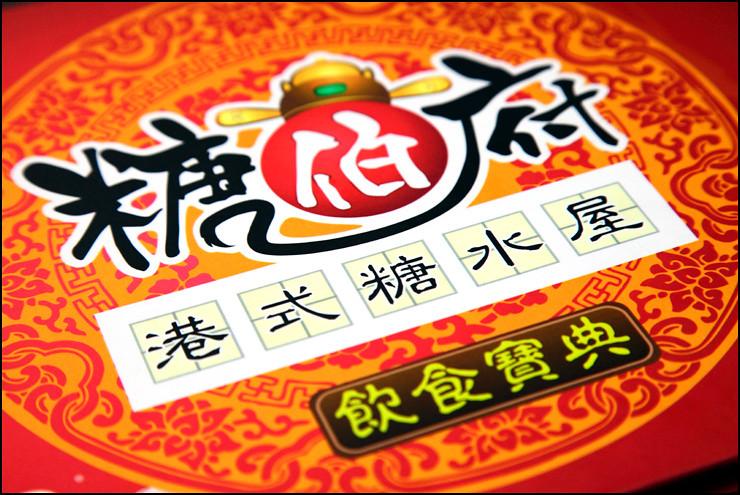 tong-pak-fu-menu