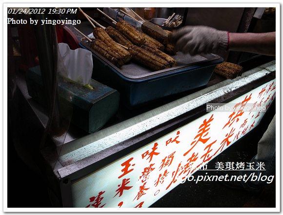花蓮市_美琪烤玉米20120124_R0050731