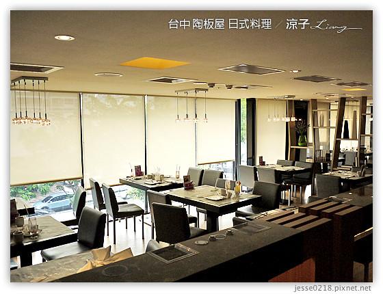 台中 陶板屋 日式料理 8
