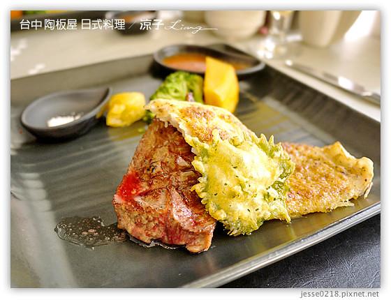 台中 陶板屋 日式料理 22