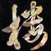 Chinese  character with birds. by Bertrand Linet