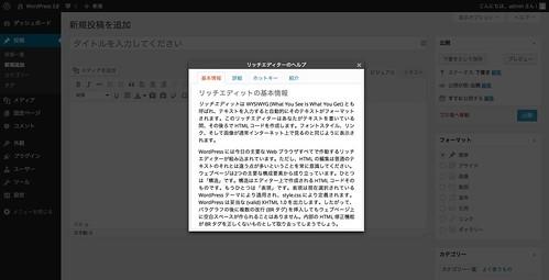 WordPress 3.8 の TinyMCE ヘルプドキュメント