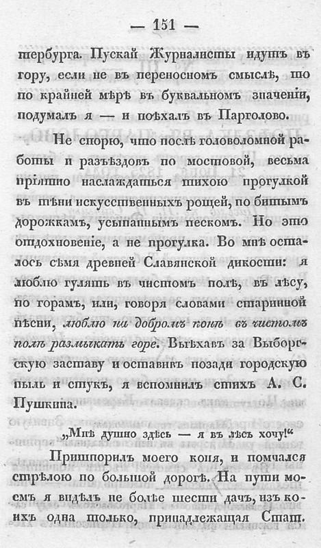 1830. Сочинения Фаддея Булгарина. - 2-е изд., испр. Ч. 1-12. - Ч. 11 151