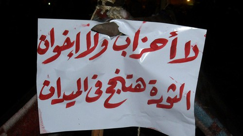 Without Parties, without Ikhwan the revolution will make it in the square ولا احزاب ولا اخوان الثورة هتنجح في الميدان