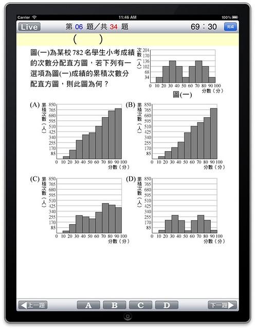 Live iPad App─直向─操作介面示範