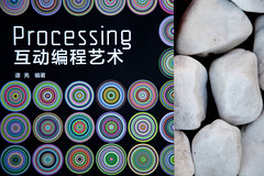 Processing 互动编程艺术