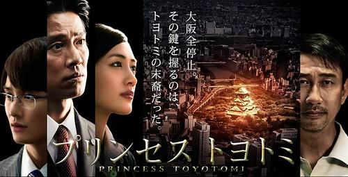 Princess_Toyotomi