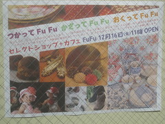 張り紙@FuFu(江古田)