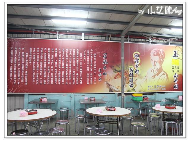 屏東萬丹王品羊肉爐IMG_6975