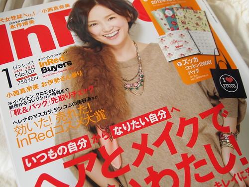 InRed(インレッド)2012年1月号