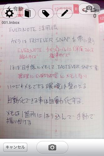 evernote2-1