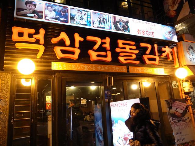 2011聖誕首爾