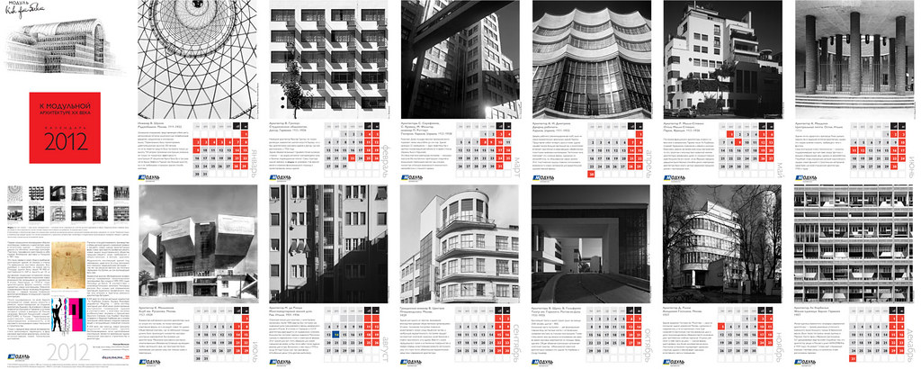 modul/docomomo[ru] calendar 2012