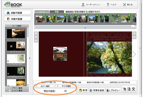 20120111かんたんMyBook-012