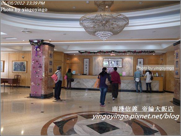南投信義鄉_帝綸大飯店20120108_R0050305