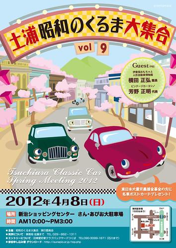 2012 昭和のくるま大集合Vol.9